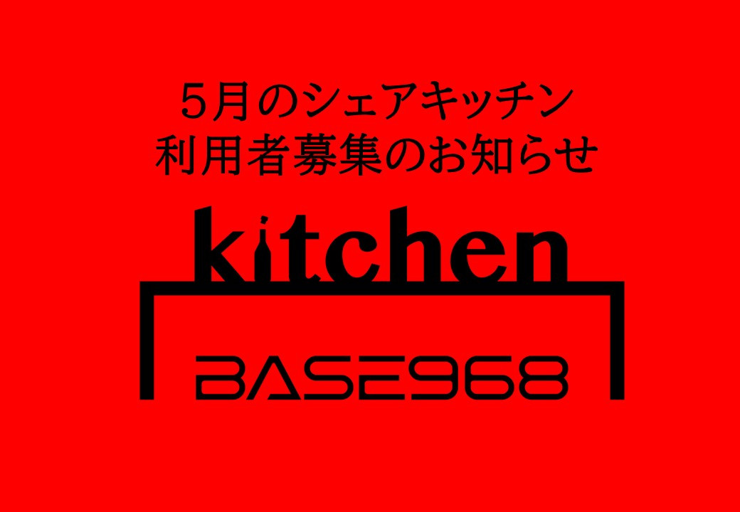 【2/26更新】5月シェアキッチン利用者募集のお知らせ
