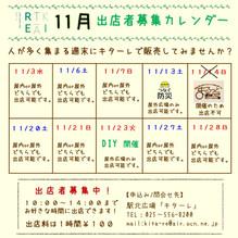 出店カレンダー.jpg