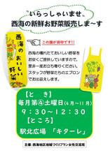 【5/22公開】西海女性部会野菜販売のお知らせ