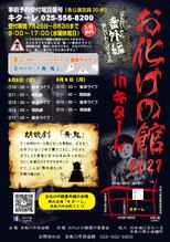 【8/8,9開催】お化けの館2021~番外編~