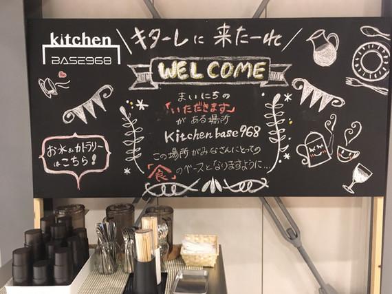 【4/1】キターレOPEN