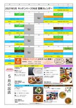 【4/23公開】5月シェアキッチン営業カレンダー