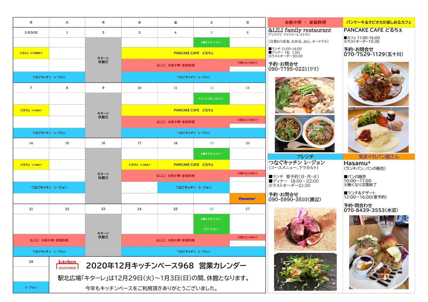 【11/24更新】12月キッチンベース営業カレンダー