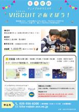 【8/22開催】プログラミング教室を開催します!