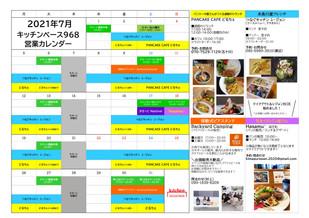 【6/25公開】7月シェアキッチン営業カレンダー