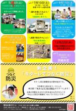 【7/11】キターレでつなぐ防災vol.2