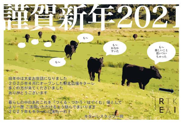 【1/1】新年のご挨拶