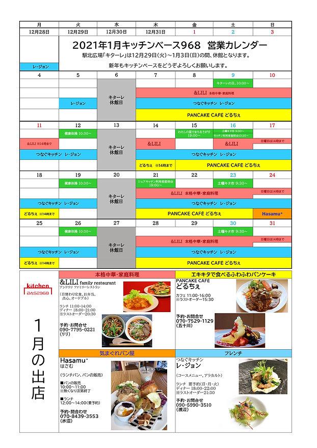 【kitchenbase968】厨房カレンダーフォーマット縦_page-0001