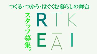 【12/15更新】キターレスタッフ募集のお知らせ