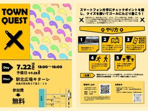 【7/22開催】謎解きクイズラリー「TOWN QUEST」