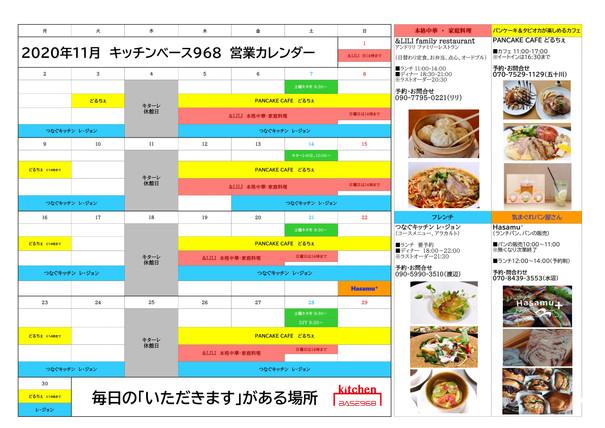 【10/25更新】11月キッチンベース営業カレンダー