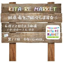 【6/12開催】第11回キターレの日。出店者公開
