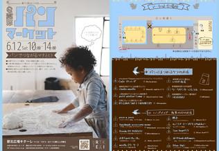【6/12開催】初夏のパンマーケット