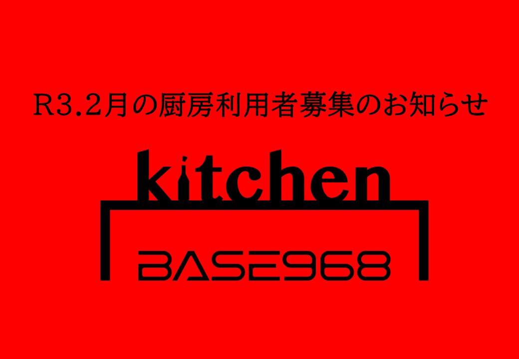 【11/26更新】R3.2月の厨房利用者募集のお知らせ