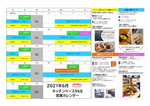 【5/24公開】6月のシェアキッチン営業カレンダー