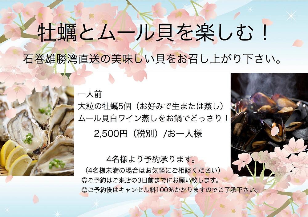 牡蠣ムール貝プラン.jpg