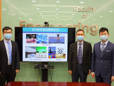 HKU Engineering research team invents novel light-controlled contamination-free fluidic processor