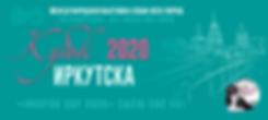 Кубок Иркутска 2020