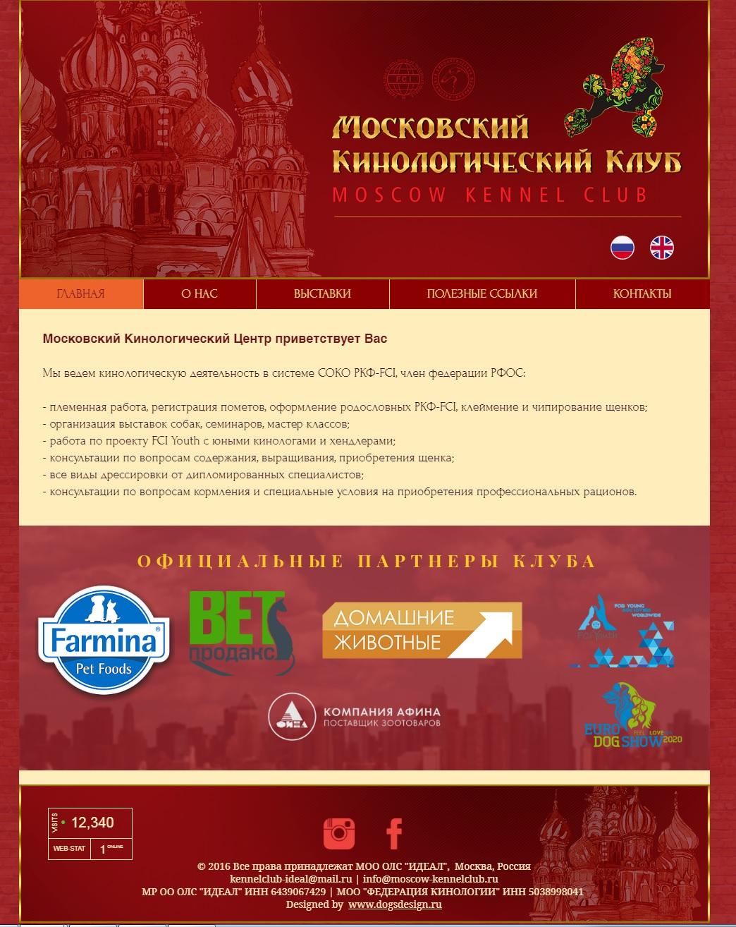 Сайт кинологического клуба (редизайн)