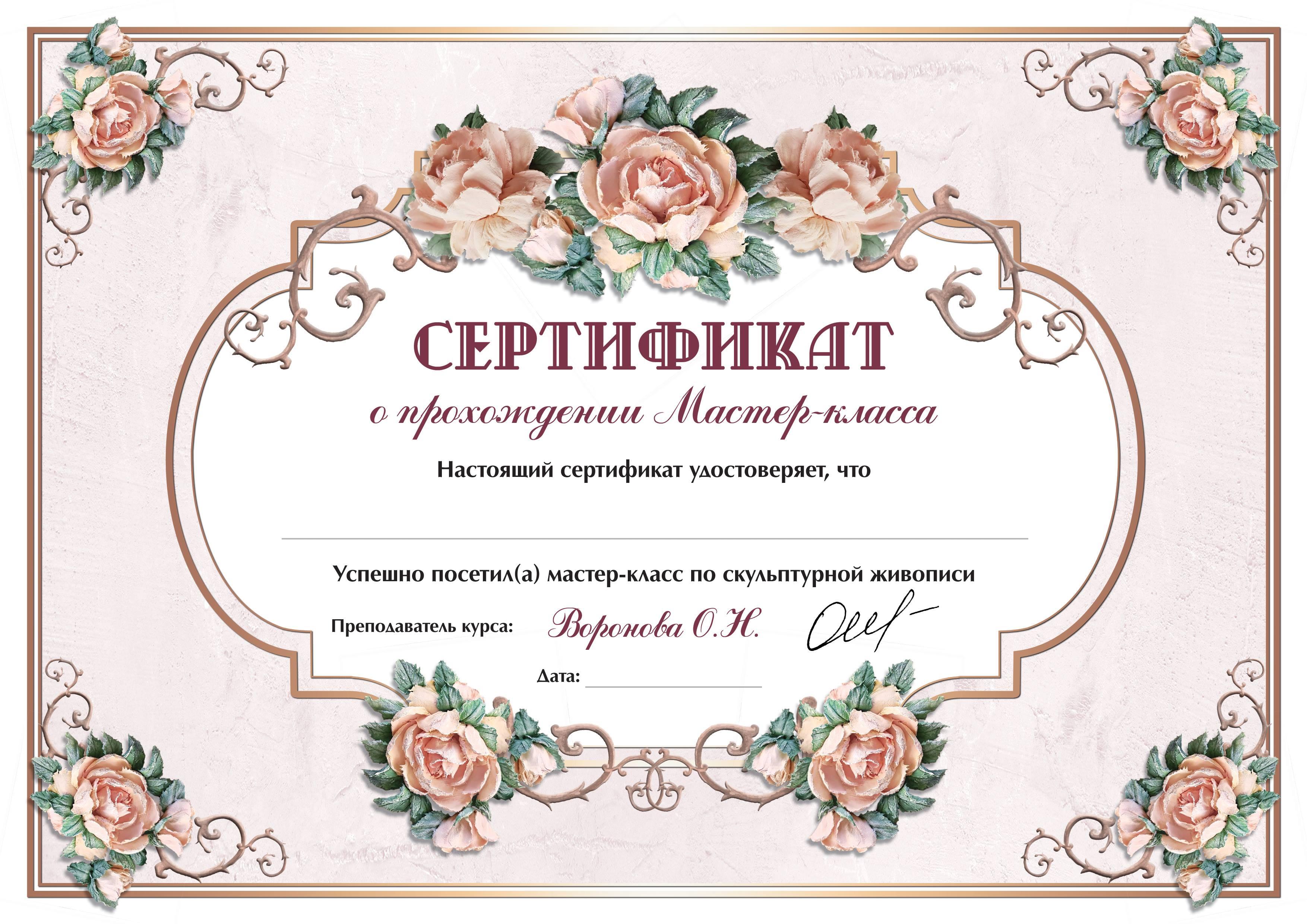 Сертификат о прохождении мк