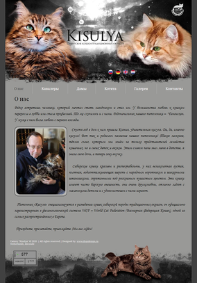 Сайт питомника кошек