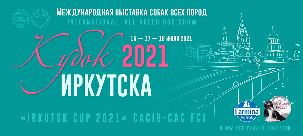 шапка2021.png