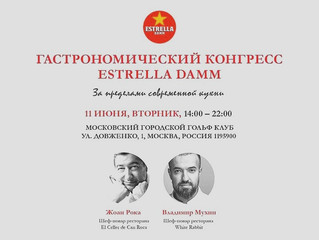 ESTRELLA DAMM PRESENTS FIRST RUSSIAN GASTRONOMY CONGRESS WITH JOAN ROCA AND VLADIMIR MUKHIN