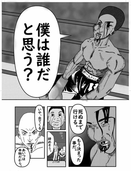 Jiyu Page 22.JPG