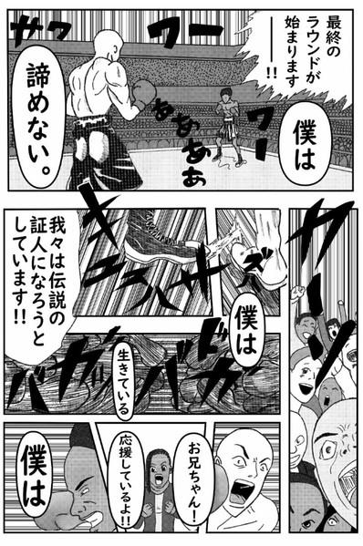 Jiyu Page 23.JPG