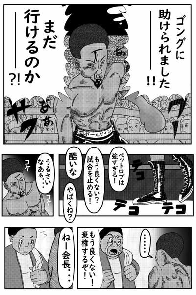 Jiyu Page 21.JPG