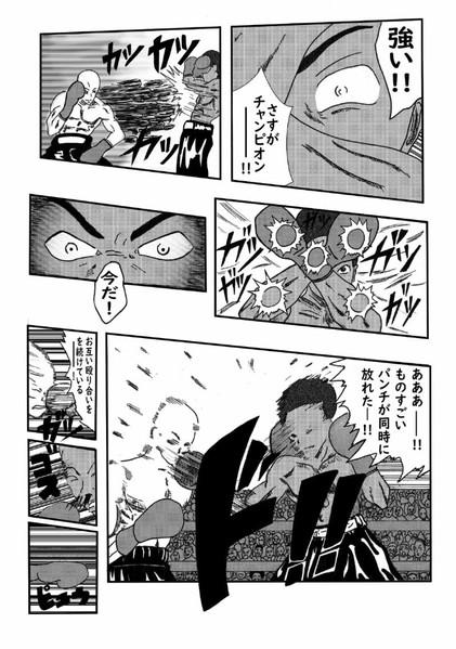 Jiyu Page 6.JPG