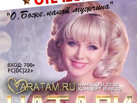 "КРЦ ""Арбат"" - поздравляет певица НАТАЛИ!"