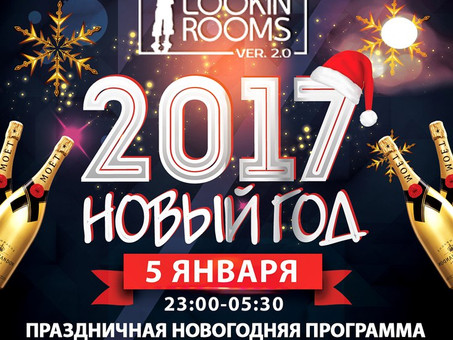 "5 января - клуб ""LOOKIN ROOMS"""