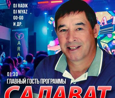 """КРЦ """"Арбат"""" - САЛАВАТ ФАТХУТДИНОВ"""