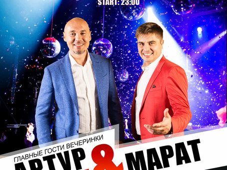 "КРЦ ""Арбат"" - АРТУР&МАРАТ"