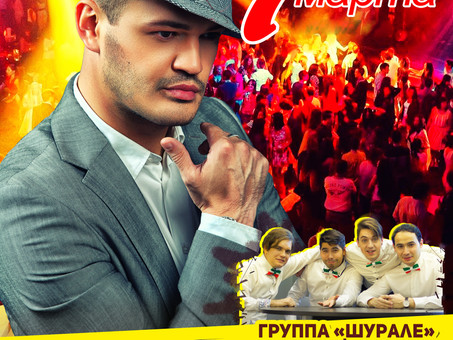"7 марта в КРЦ ""Арбат"" - Встречаем МЖД ВМЕСТЕ!!!"