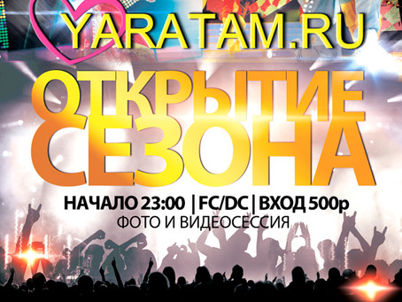 """ОТКРЫТИЕ!!! 17 сентября / КРЦ """"Арбат"""")"""