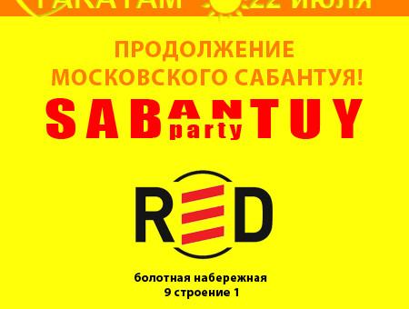 """САБАНТУЙ 2017/ КЛУБ """"RED"""""""