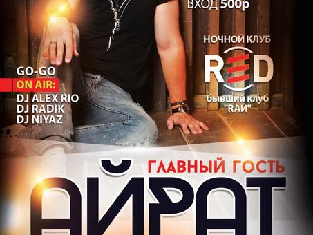 """АЙРАТ САФИН / клуб """"RED"""""""