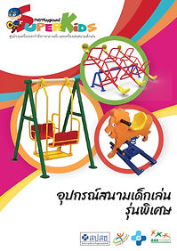 Enjoy-อุปกรณ์สนามเด็กเล่นรุ่นพิเศษ-1.jpg
