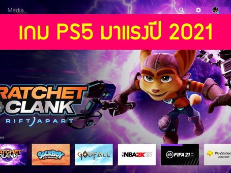 10 เกม PS5 มาแรงน่าจับตามองในปี 2021 อยู่ใน Bucket List ของ แมวนูน