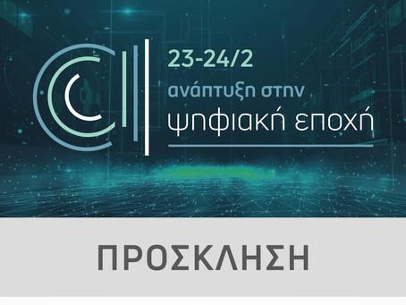 Workshop on development in the digital era
