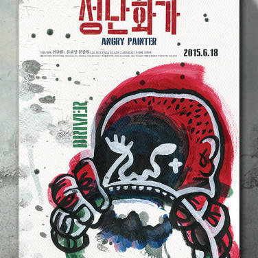 MOVIE POSTER : ANGRY PAINTER