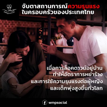 จับตาสถานการณ์ความรุนแรงในครอบครัวของประเทศไทยในช่วงโควิด-19
