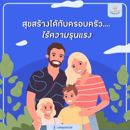 สุขสร้างได้กับครอบครัว....ไร้ความรุนแรง