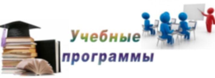 uchebnye_programmy.jpg