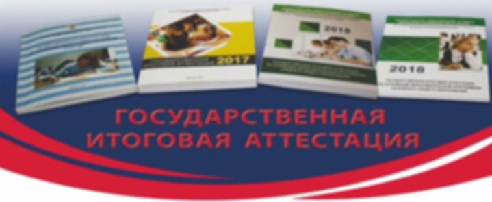 ГИА 11 ДНР, Государственная итоговая аттестция