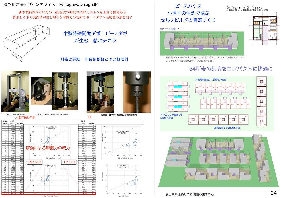 ウッドデザインプレゼン最終-4.jpg