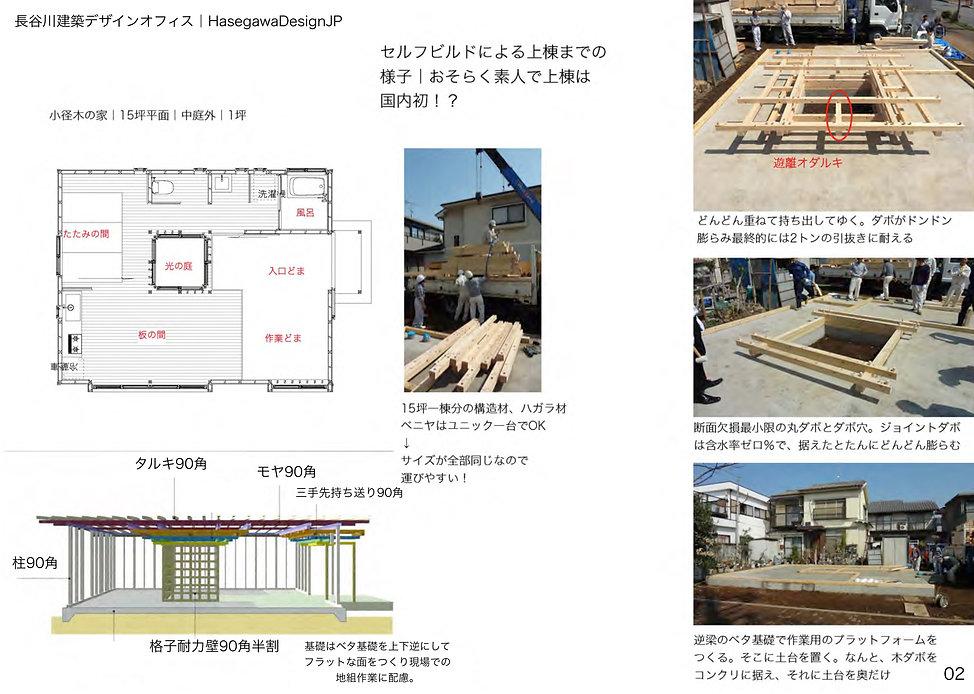 MorinoieDesign-4.jpg
