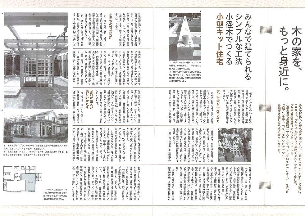 MorinoieDesign-21.jpg